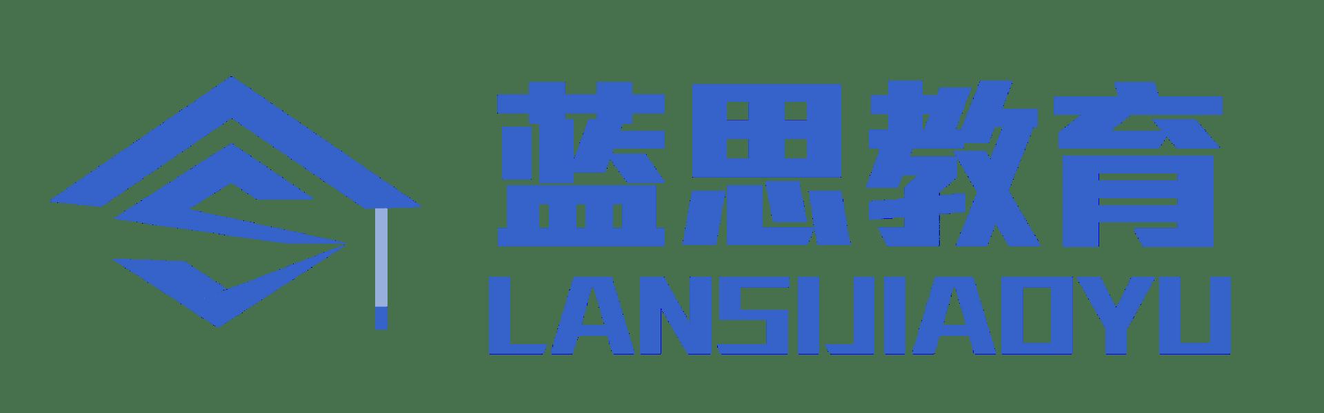 蓝思教育网
