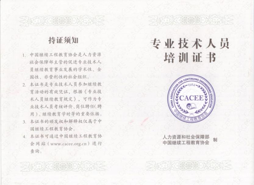 """020年BIM建筑信息模型:证书样本"""""""
