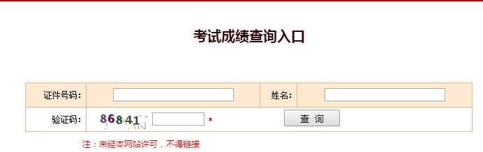 中国人事考试网成绩查询2020中级安全师