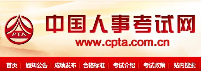 中国人事考试网网上报名入口