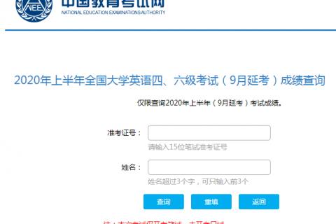 中国教育考试网成绩查询系统 点击进入