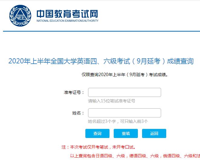 中国教育考试网英语四六级成绩查询入口