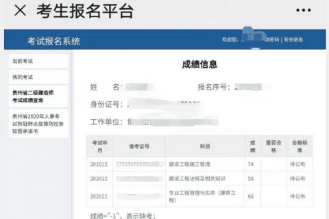 贵州2020年二级建造师考试成绩查询入口已开通(第1批次)