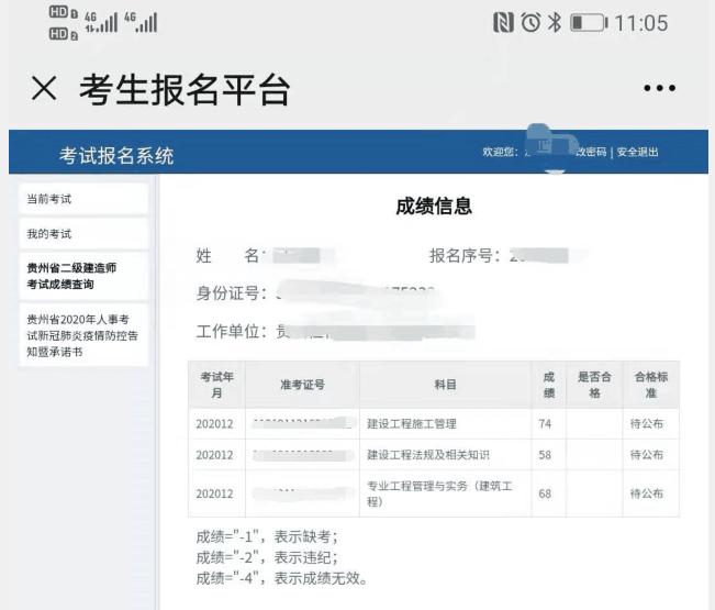 贵州2020年二级建造师考试成绩查询入口已开通