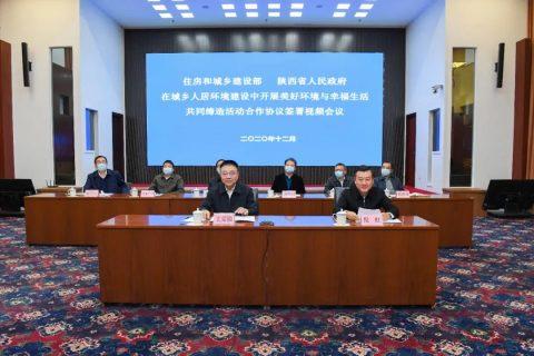 住房和城乡建设部 陕西省人民政府合作推进 在城乡人居环境建设中开展美好环境与幸福生活共同缔造活动